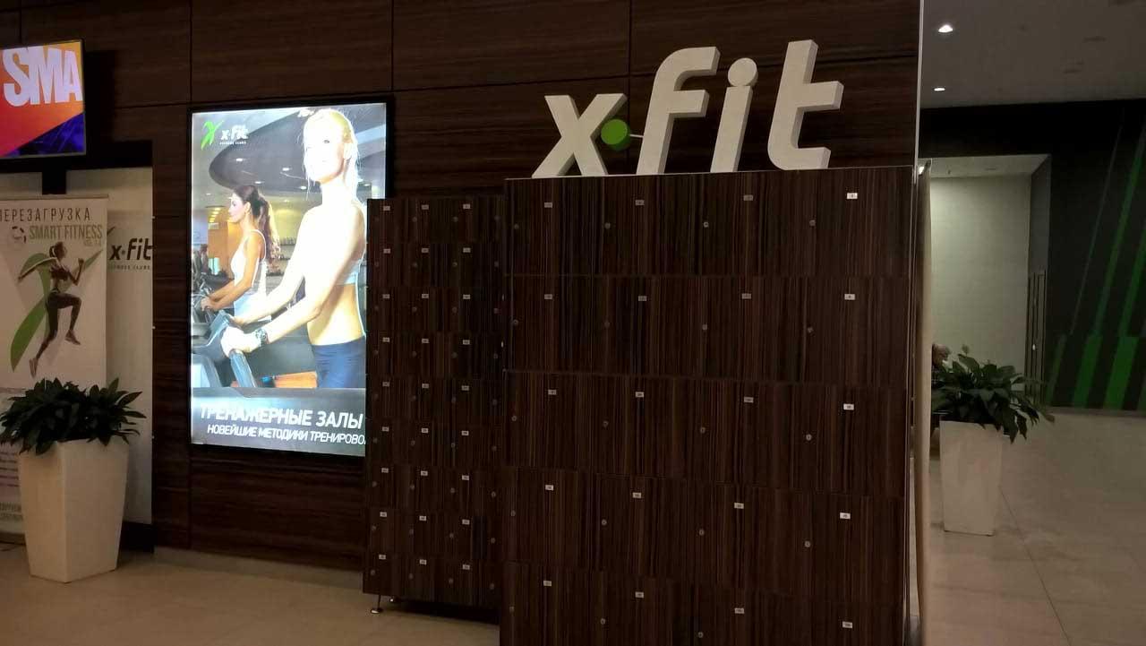 Фитнес центр x-fit