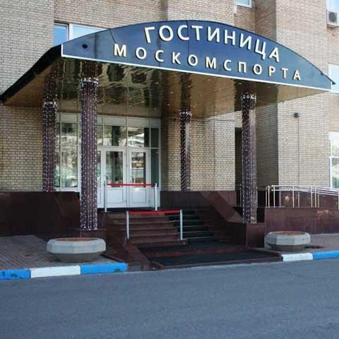 Московская гостиница колледжа Москомспорта