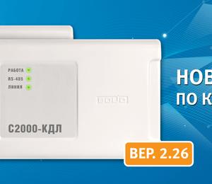 """С2000-КДЛ"""" и """"С2000-КДЛ-2И"""""""