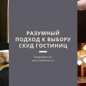 СКУД гостиниц