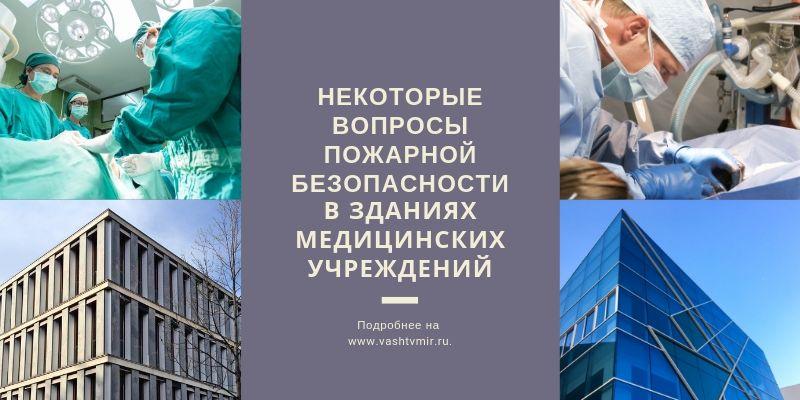 Современные строящиеся больницы -это большие многофункциональные комплексы. В последние годы в большинстве зарубежных стран и в Российской Федерации четко прослеживается тенденция к усложнению структуры и функций больниц и созданию крупных специализированных центров.