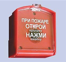 Извещатель пожарный ручной — проблемы стандартизации