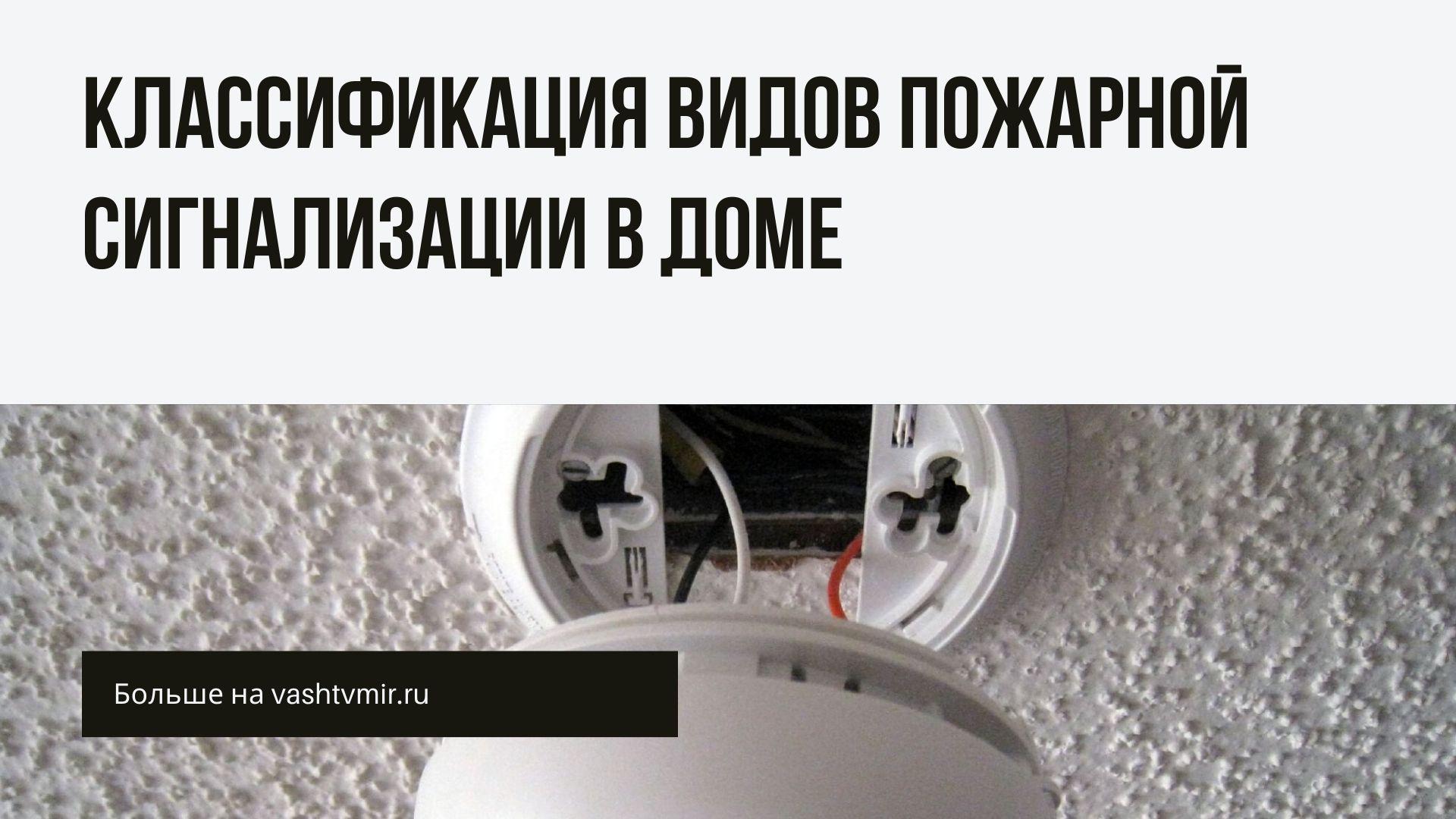 Классификация видов пожарной сигнализации в доме