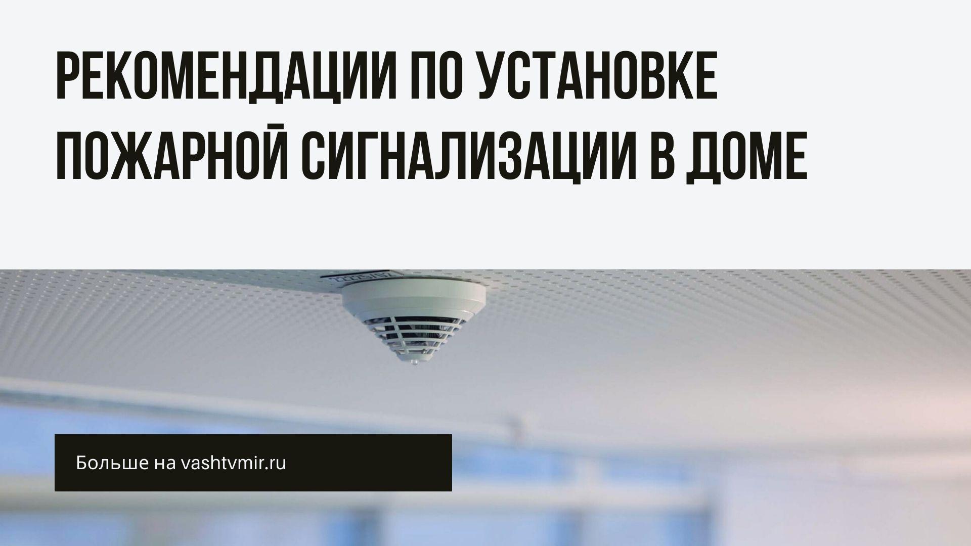 Рекомендации по установке пожарной сигнализации в доме