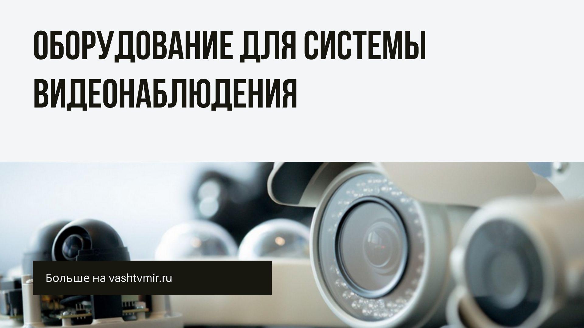 Оборудование для системы видеонаблюдения
