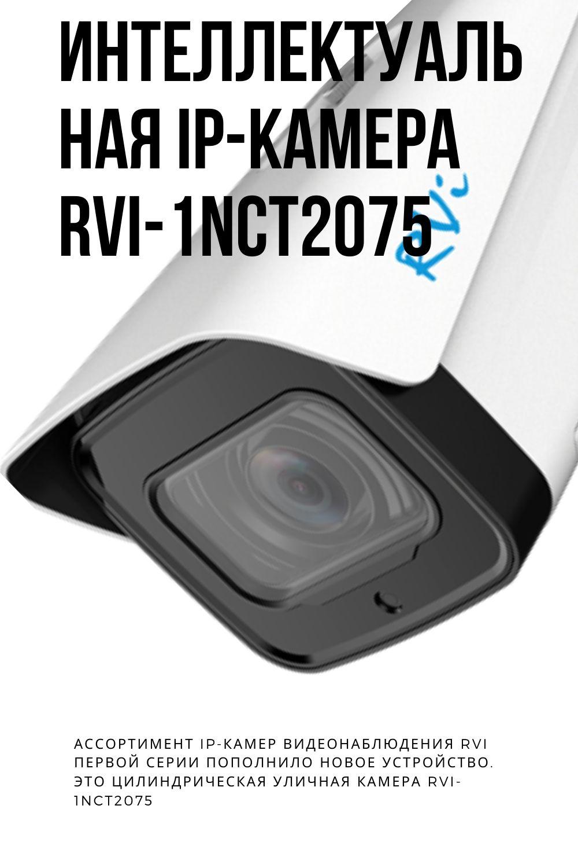 Данная камера идеально подходят для охраны периметра и распознавания автомобильных номеров на расстоянии до 90 м.