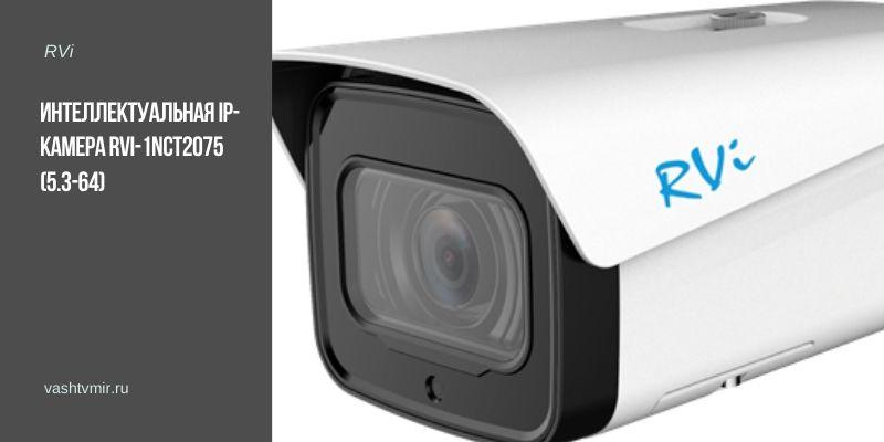 Ассортимент IP-камер видеонаблюдения RVi первой серии пополнило новое устройство. Это цилиндрическая уличная камера RVI-1NCT2075
