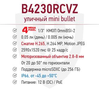4Мп IP-камера B4230RCVZ с аппаратным WDR и моторизованным объективом отличается удобством монтажа и эксплуатации. Камера поддерживает режим работы «день/ночь», имеет встроенную ИК-подсветку и электромеханический ИК-фильтр.