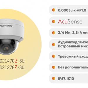 Цветное изображение в новом корпусе – первая купольная IP-камера ColorVu